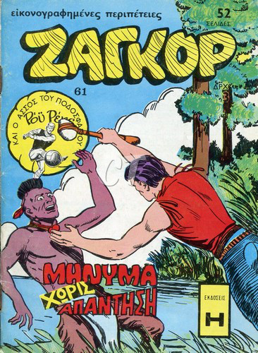 ZAGOR 61 COVER CT