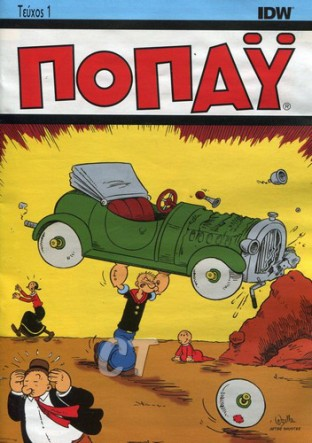 POPEYE THETHEATHS 1 COVER CT