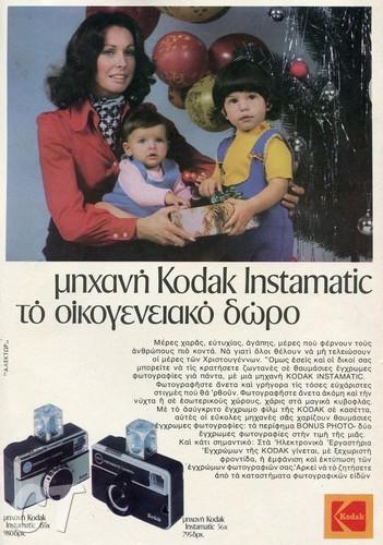 ROMANTSO DECEMBER 1974 INSIDE 10