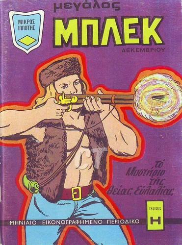 BIG BLEK 25 (DECEMBER 1972) COVER ct