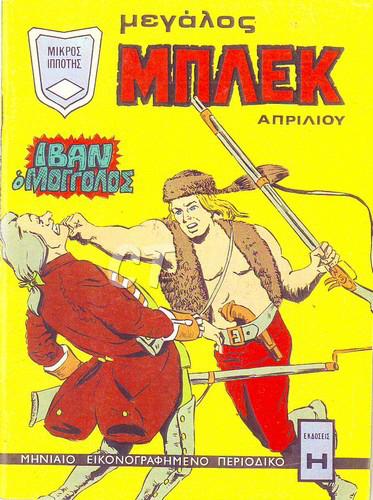 BIG BLEK 29 (APRIL 1973) COVER CT