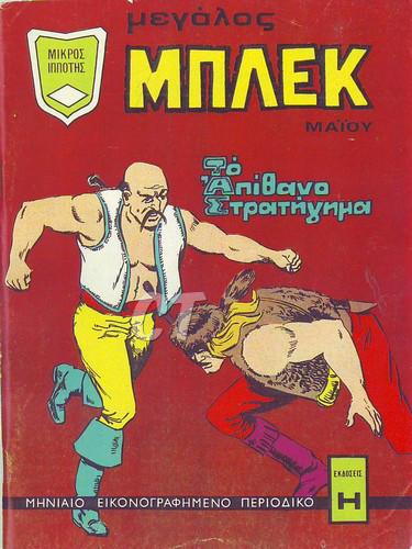 BIG BLEK 30 (MAY 1973) COVER CT