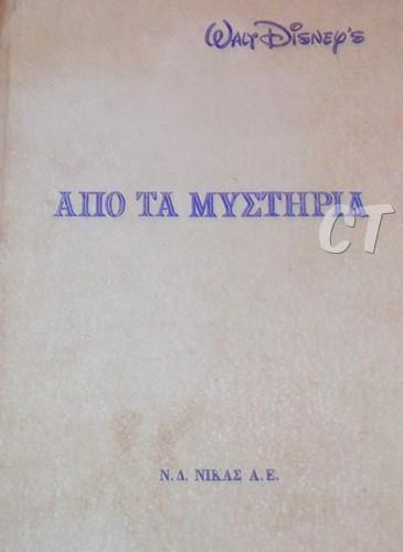 APO TA MISTHRIA DISNEY 2ct