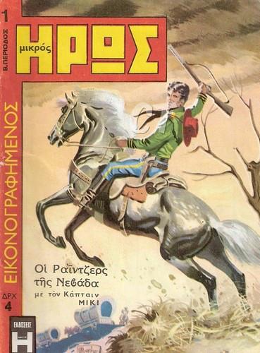 MIKROS HROS EIKON 1 COVER ct