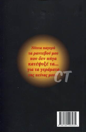 KYKLOI ZOHS BACK COVER CT
