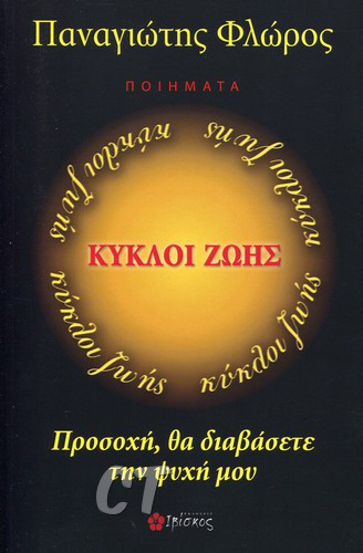 KYKLOI ZOHS COVER CT