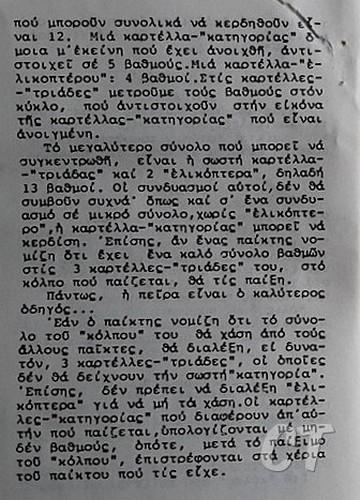 ΜΠΙΓΚΟ 11 ct
