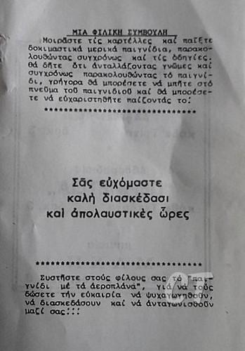 ΜΠΙΓΚΟ 16 ct